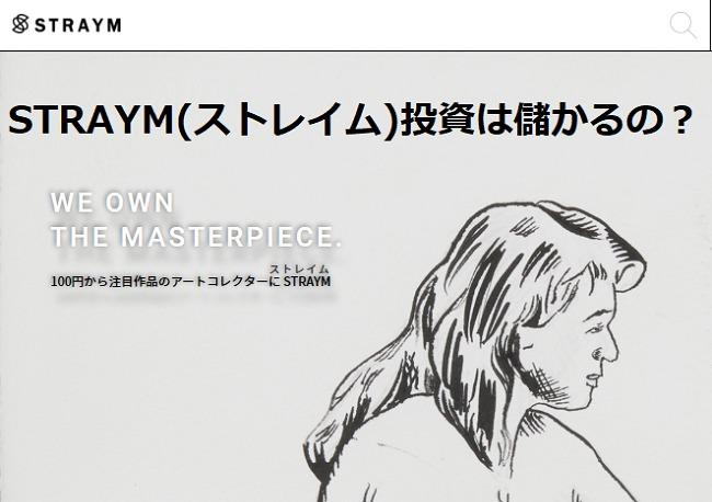 STRAYM(ストレイム)アート投資のメリットデメリット