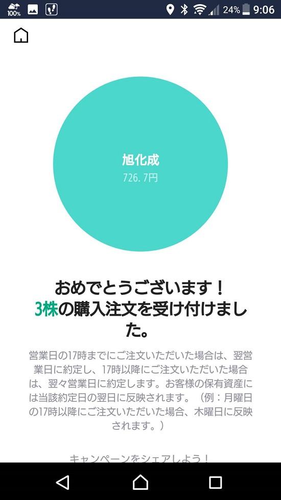 初株チャンスキャンペーン全問正解