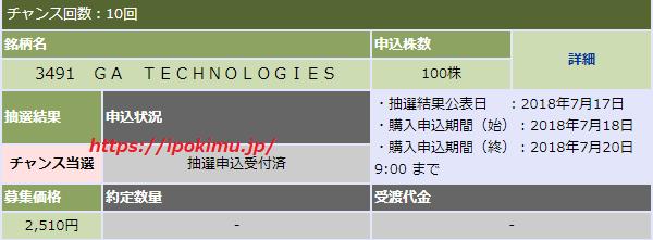 大和証券GA technologiesチャンス当選