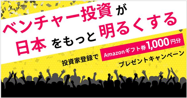 ファンディーノAmazonギフト券プレゼントキャンペーン