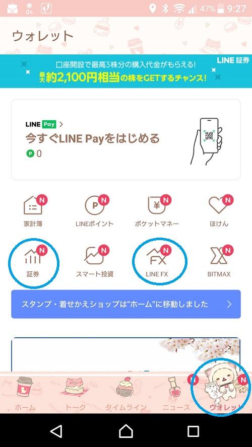 LINEアプリウォレットとLINE証券