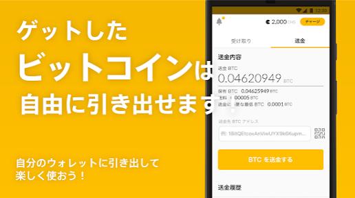ビットコイン(Bitcoin)かんたん送金