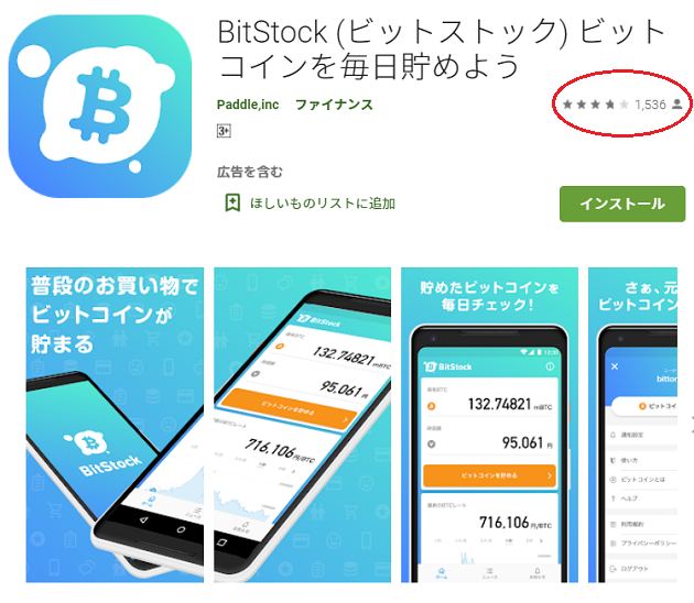 ビットストック(BitStock)アプリのメリットデメリット