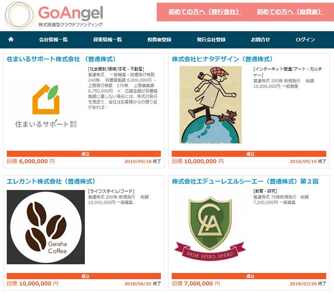 GoAngelの株式投資型クラウドファンディング(ECF)投資