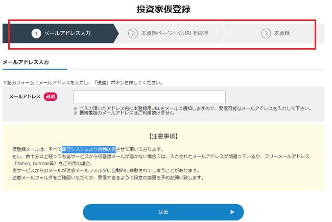 エー・ファンディング登録の手順