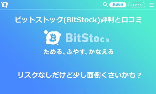 ビットストック(BitStock)評判と口コミ