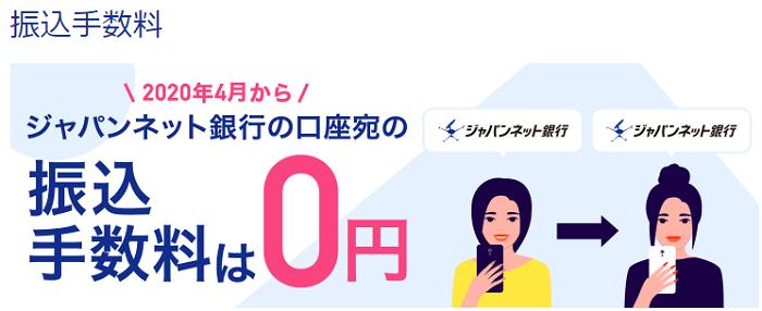 ジャパンネット銀行間の振り込み代金が無料