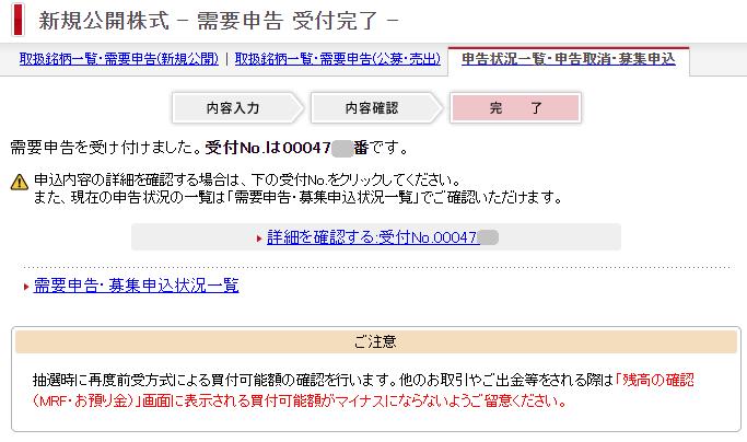 SMBC日興証券IPO申込み結果