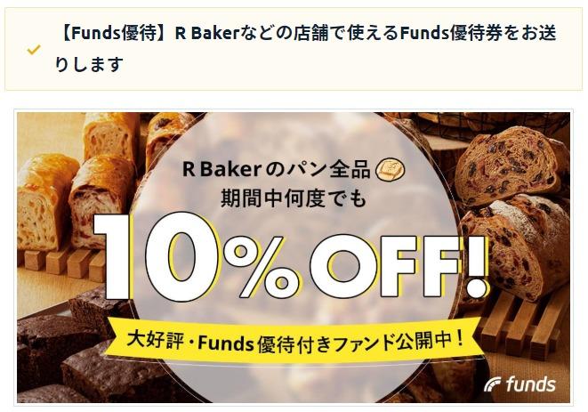Funds優待券でR Bakerが割引になる