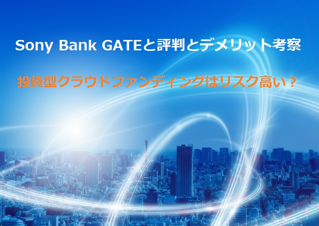 Sony Bank GATE(ソニーバンクゲート)評判とデメリット