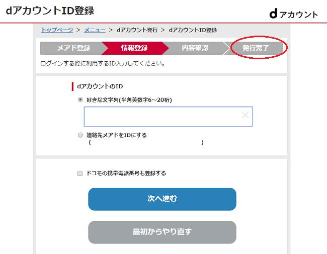 dアカウント情報登録を入力