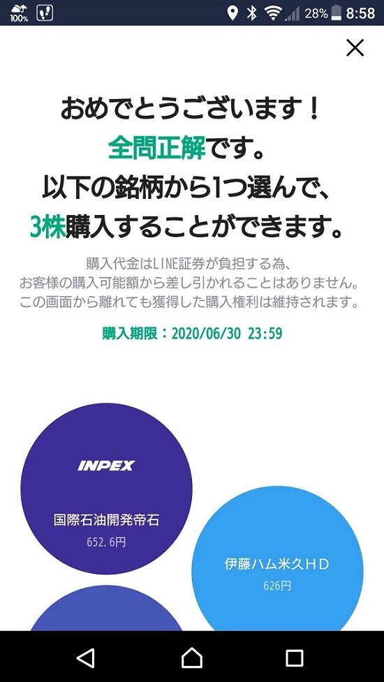 LINE証券(ライン証券)初株チャンスキャンペーン