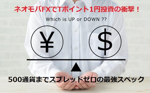 ネオモバFXのTポイント投資評判と評価