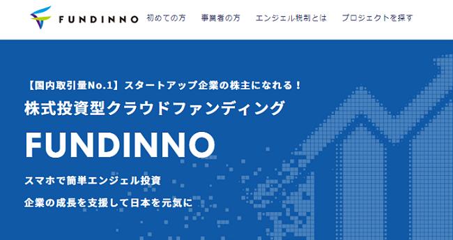 ファンディーノ(FUNDINNO)