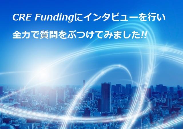 CRE Fundingインタビュー記事