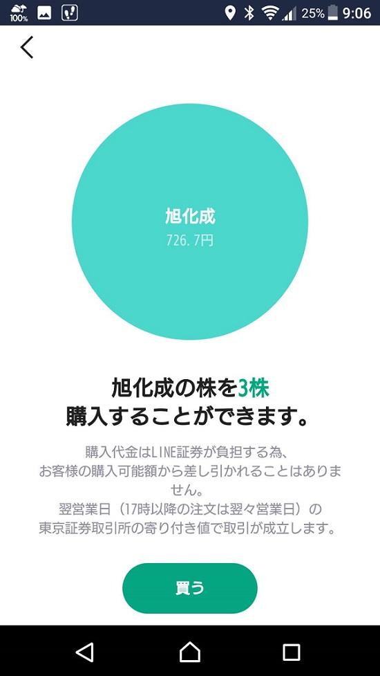 初株チャンスキャンペーンで旭化成を3株購入