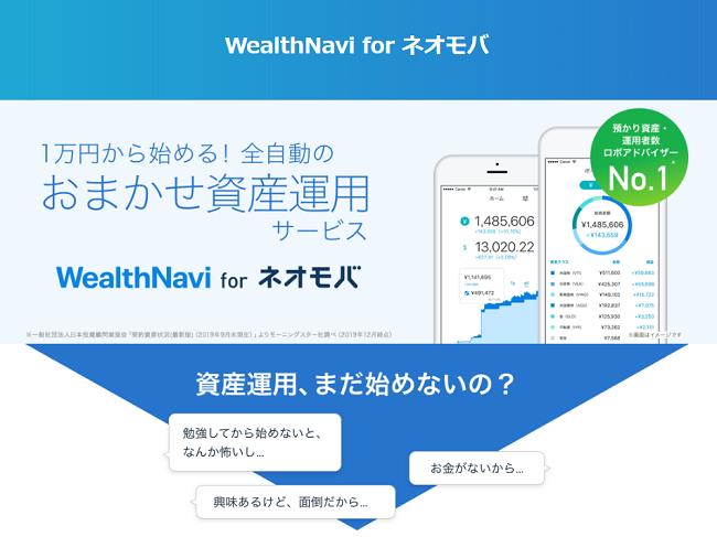 WealthNavi for ネオモバとWealthNavi(ウェルスナビ)の違い