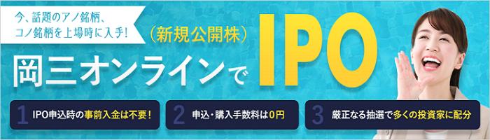 岡三オンライン証券IPO抽選