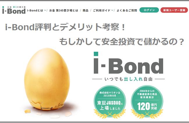 i-Bond(アイボンド)評判とデメリット