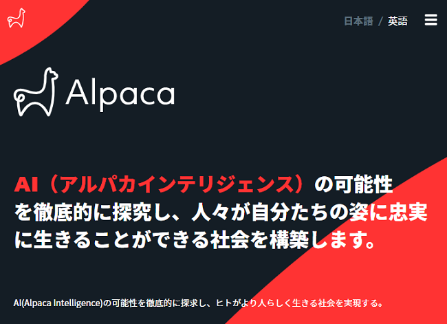 AlpacaJapan社ホームページ