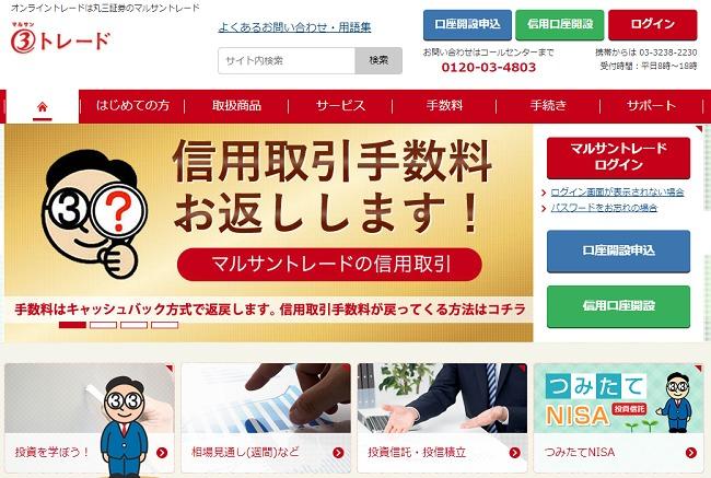 丸三証券(マルサントレード)IPO