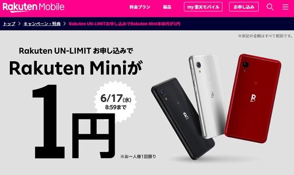 楽天モバイルキャンペーン「Rakuten Mini」が1円
