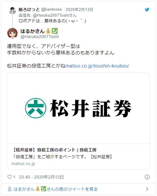 @Haruka2007Toshiさんツイート