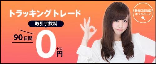 トラッキングトレード取引の手数料90日間0円キャンペーン