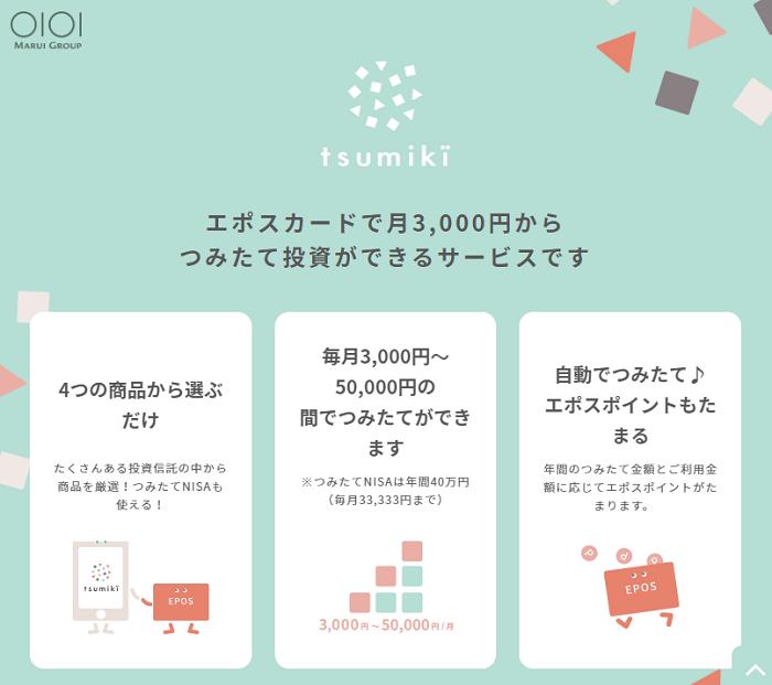丸井グループtsumiki証券