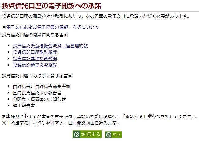 松井証券投資信託口座開設の承諾