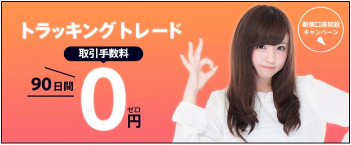 トラッキングトレード取引手数料90日間0円キャンペーン