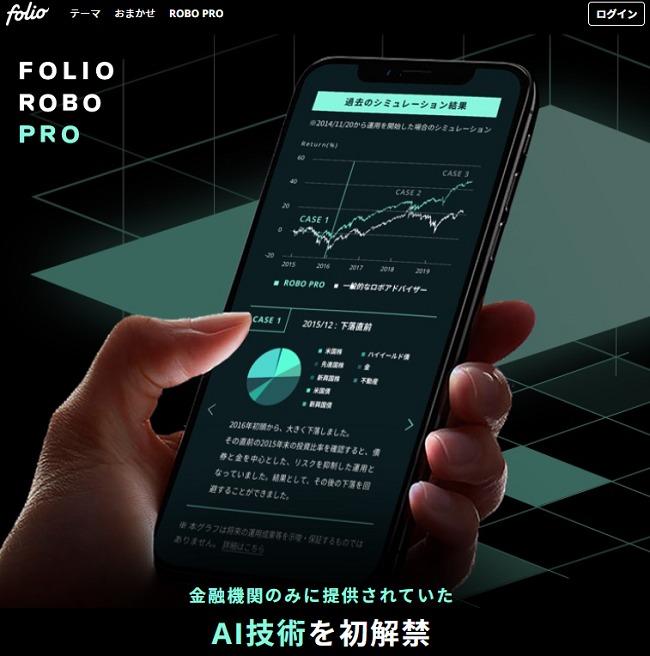 FOLIO ROBO PRO(ロボプロ)キャンペーン