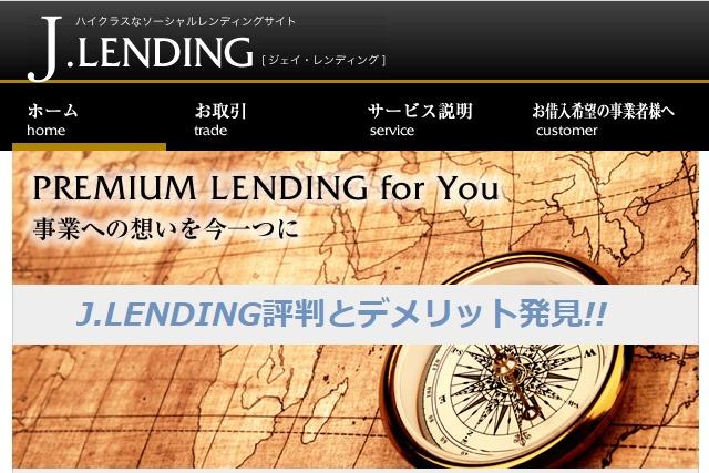 J.LENDING(ジェイレンディング)評判とデメリット