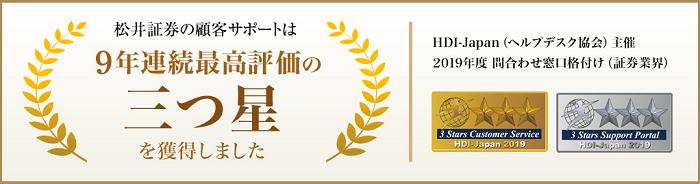 松井証券顧客サポート9年連続高評価