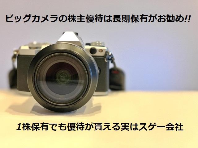 ビックカメラ(3048)株主優待は長期保有がお勧め