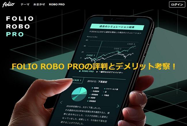 FOLIO ROBO PRO(ロボプロ)評判とデメリット