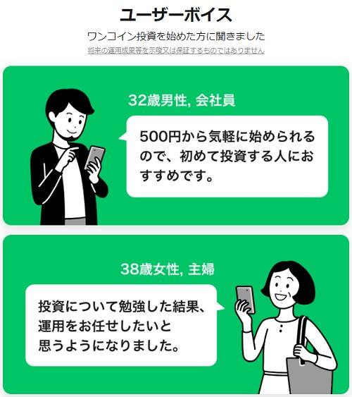 LINEスマート投資(ワンコイン投資)キャンペーンの内容