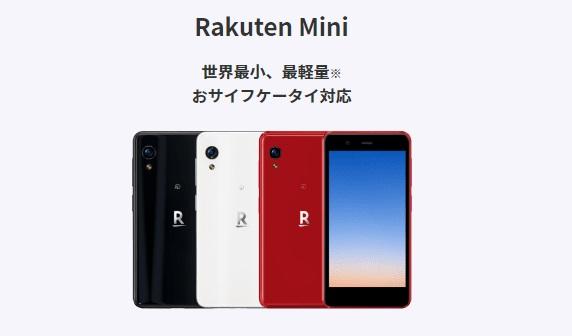 楽天モバイルでRakuten Miniが1円