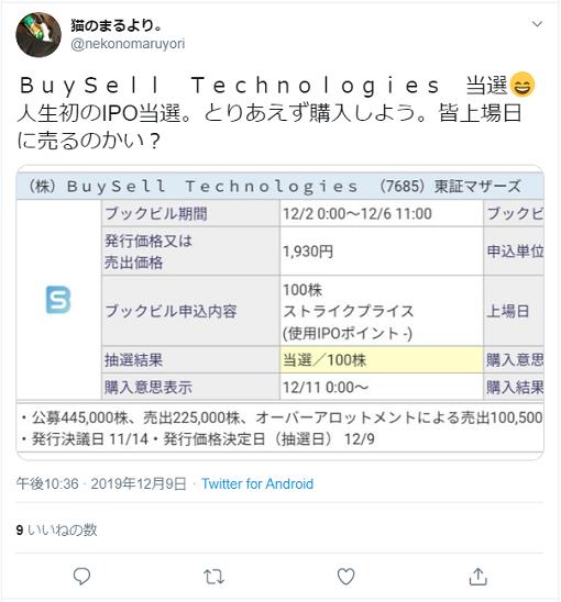 @nekonomaruyoriさんツイート