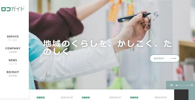 ロコガイドIPO初値予想と幹事配分