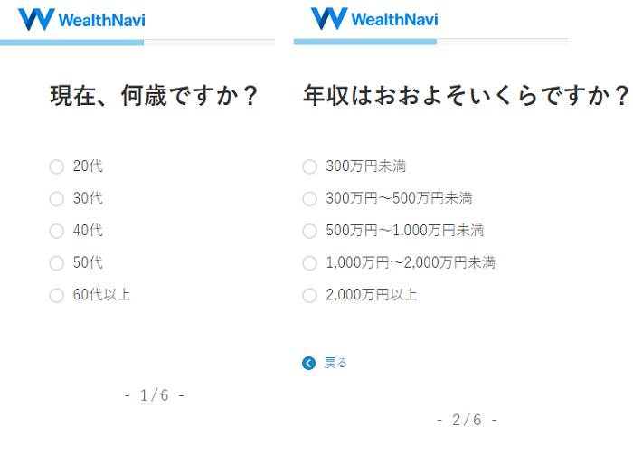 WealthNavi for ネオモバ無料診断