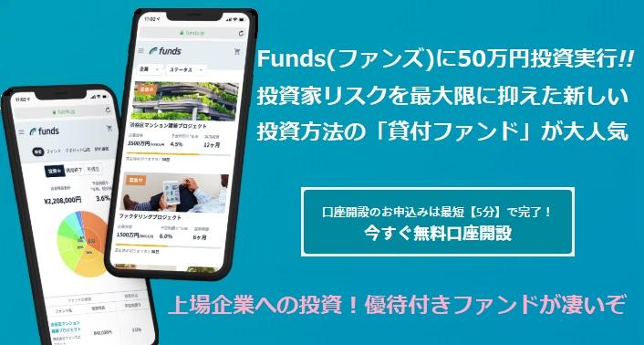 Funds(ファンズ)公式サイト