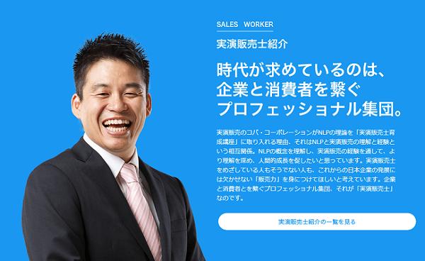 コパ・コーポレーションIPO初値予想