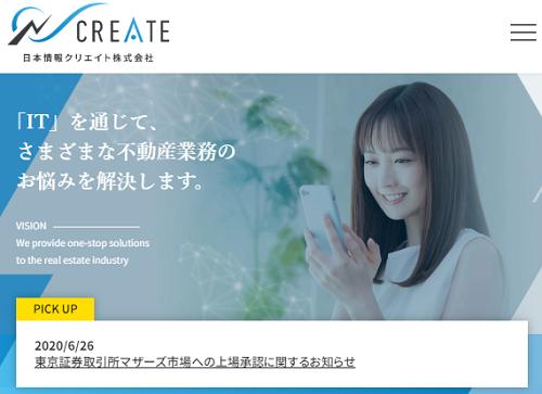 日本情報クリエイトIPO上場承認と初値予想