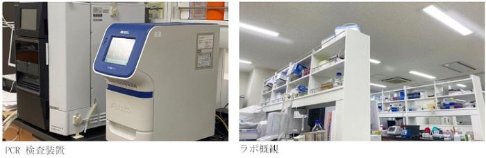 PCR検査装置とラボの画像