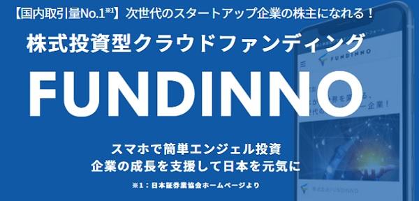 FUNDINNO(ファンディーノ)投資