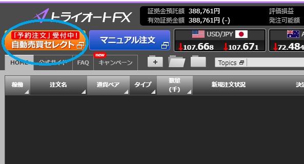 トライオートFX自動売買セレクト予約注文