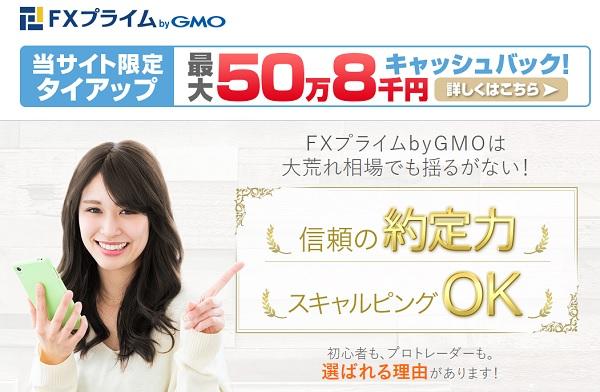 FXプライムbyGMOの評判とタイアップキャンペーン