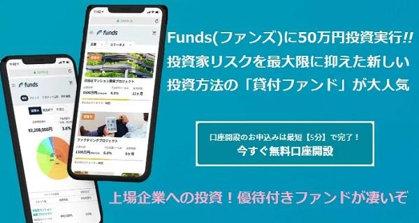 Funds(ファンズ)公式へ
