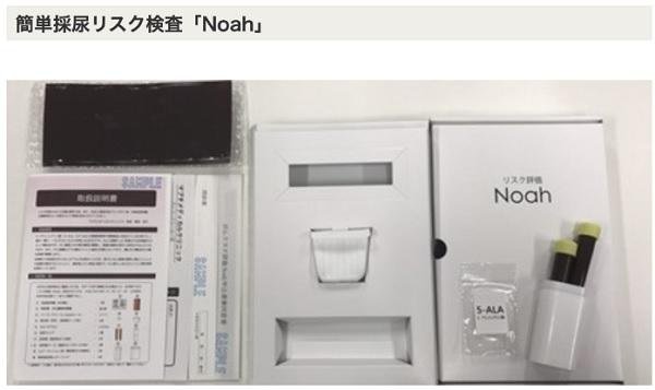 簡単採尿リスク検査「Noah」